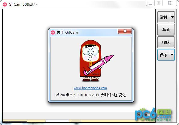 GIF录制编辑工具(GifCam)v5.1中文绿色版