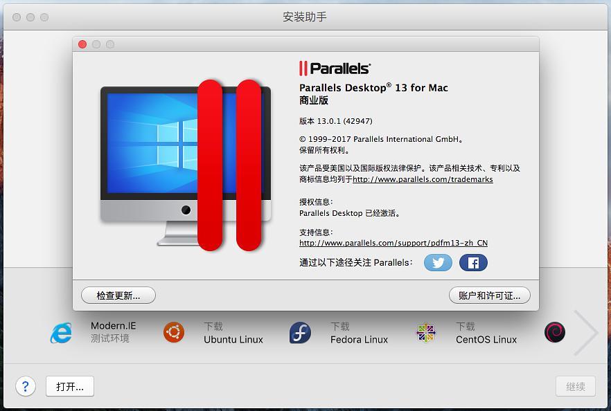 parallels desktop 13破解版
