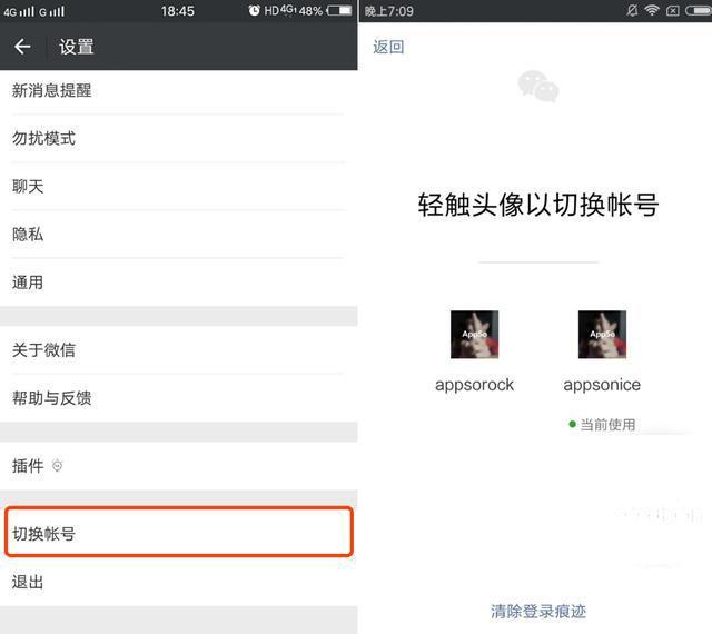 微信6.6.2最新版:支持微信工作号、生活号随意切换