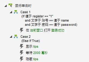 Axure案例——注册/登录/找回密码
