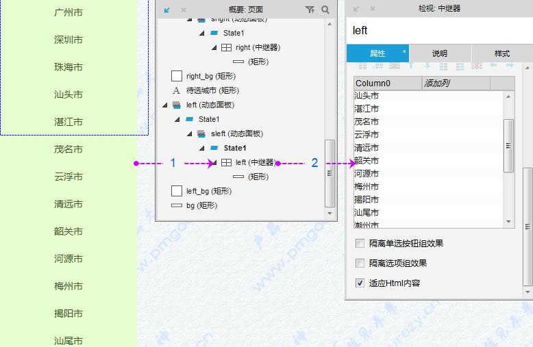 Axure设计:左右双向列表带计数选择