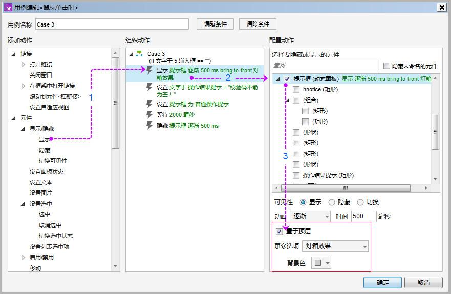 "Axure设计:动态随机获取""大小写字母及数字""图形校验码/验证码"