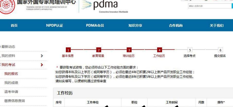 NPDP产品经理认证考试经验分享-2018年11月