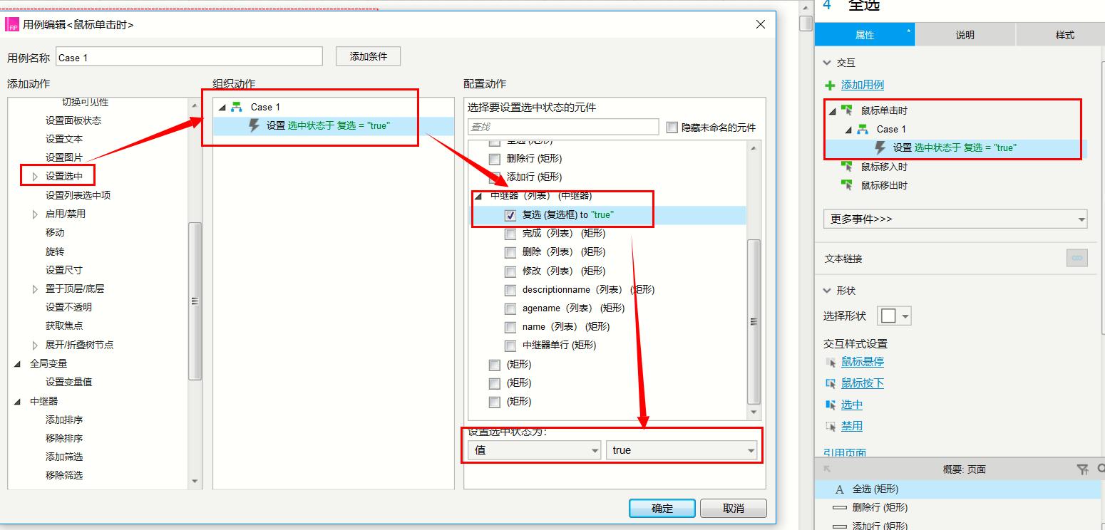 Axure教程:如何在中继器中,动态实现表单增删改?