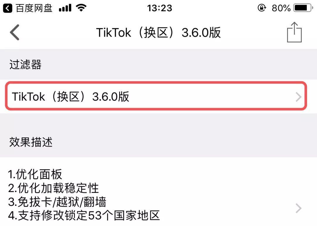 Tik Tok(抖音海外版)的正确打开方式