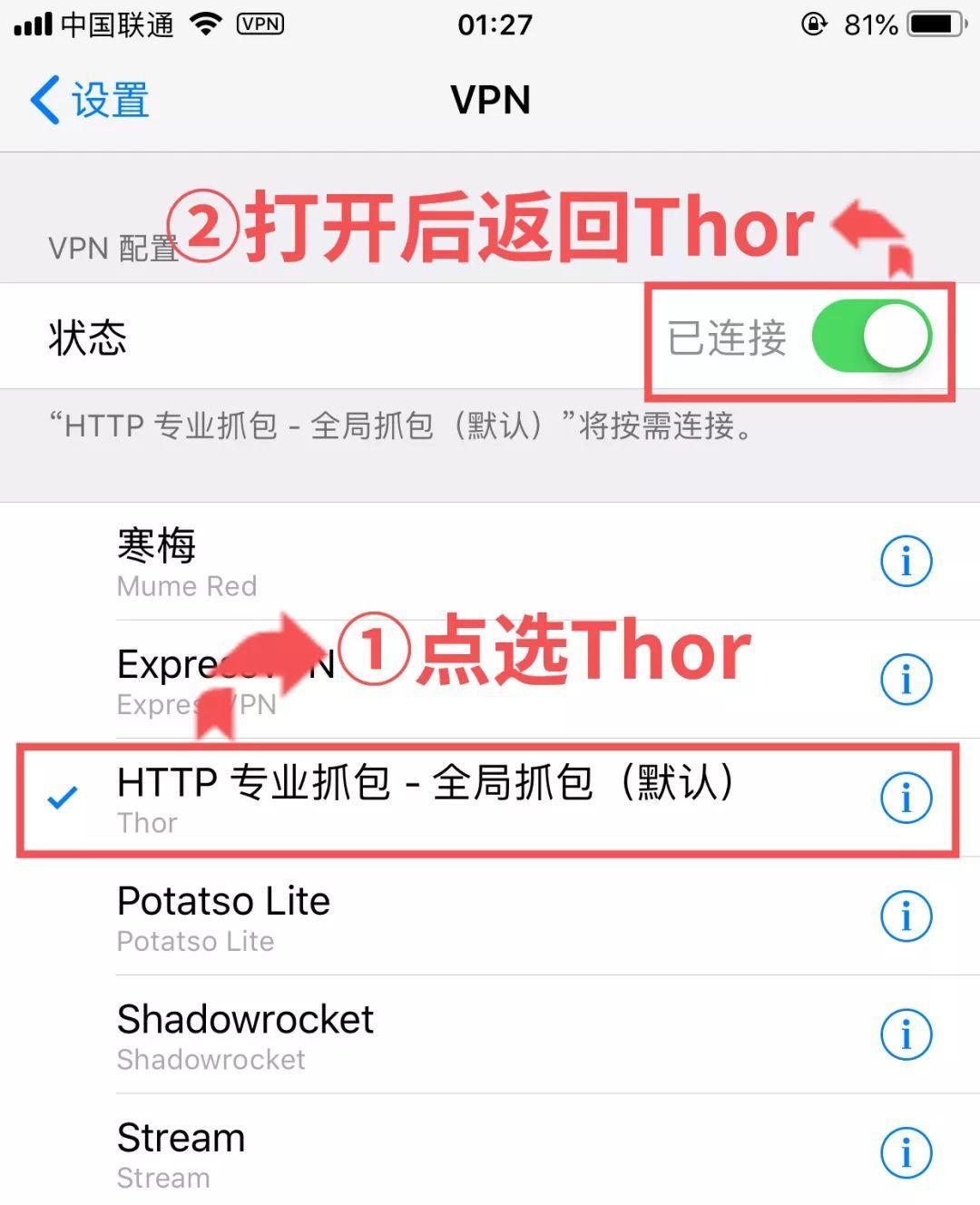 免费下载 Thor 试用版,Thor免验证开启抓包