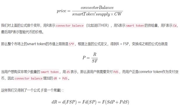 价值十亿的公式:Bancor协议能不能打破金融霸权体系(四)