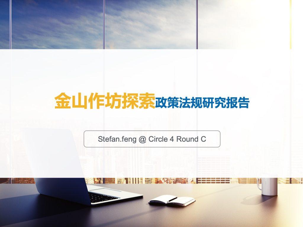 金山作坊探索政策法规研究报告By Stefan.feng @ Circle 4 Round C