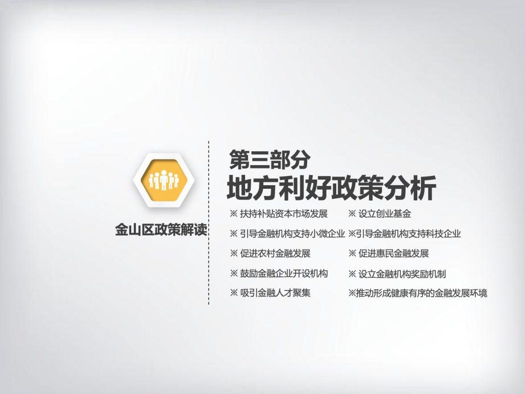 第三部分 上海市金山区利好政策分析