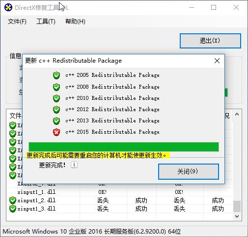 全能运行库修复工具DirectX Repair v3.8.0 标准版及增强版