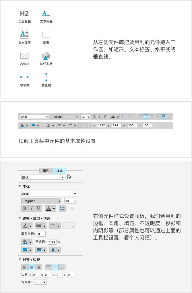 Axure7.0绘制弥散阴影风格界面(附源文件)