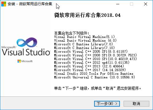 微软常用运行库合集包 v2019.01.10 最新整合静默参数版
