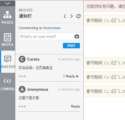使用axure进行团队协作 及 与好友分享原型